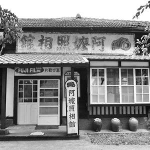 【光復】日式宿舍.阿嬤照相館 - 輕旅行