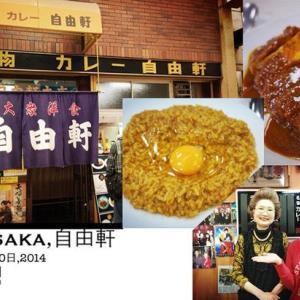 【2014京阪賞櫻】自由軒拌生蛋咖哩飯。大阪必吃百年名店 - 輕旅行