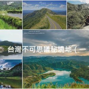神秘又美麗!台灣令人驚嘆的不可思議秘境地(一) - 輕旅行