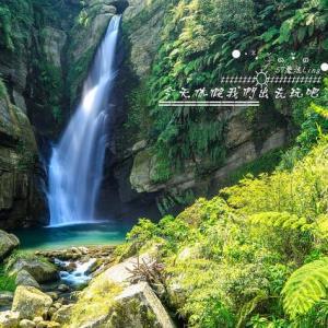 [嘉義⊙梅山]瑞里風景區。雲潭瀑布 - 輕旅行