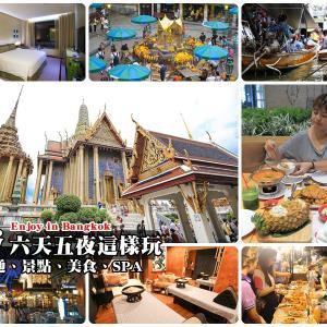 【泰國。曼谷】必看!曼谷自由行六天五夜懶人包:景點、美食、SPA、交通資訊、行程建議,曼谷好好玩。 - 輕旅行