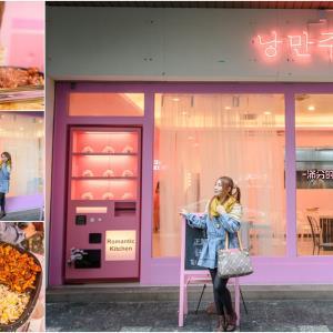 桃園市》浪漫廚房 IG熱門打卡韓式餐廳 最羅曼蒂克的愛戀廚房 少女心大噴發 - 輕旅行