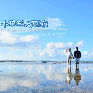 小琉球,兩天一夜這樣玩。藍得太美!台灣版天空之鏡,不斷電吃喝玩樂行程推薦。一起走遍海的角落! - 輕旅行