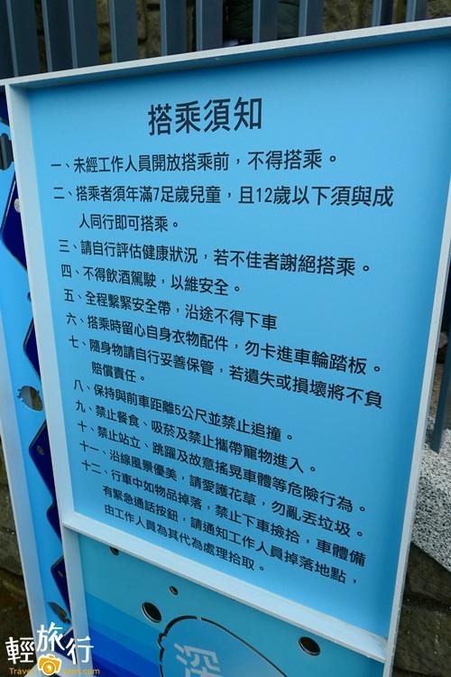 鐵道自行車注意事項