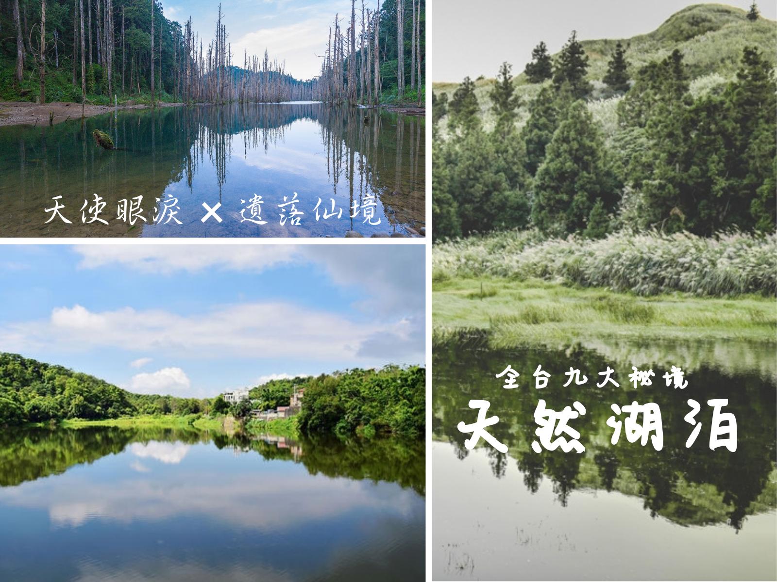 全台9座秘境天然湖泊