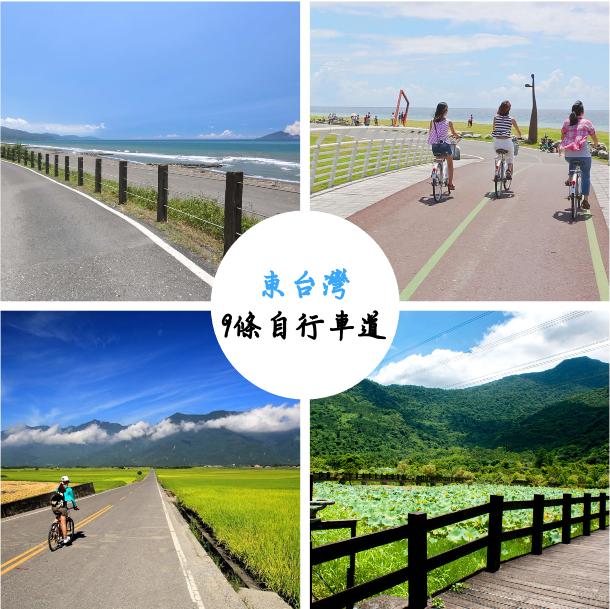 東台灣9條必騎自行車道