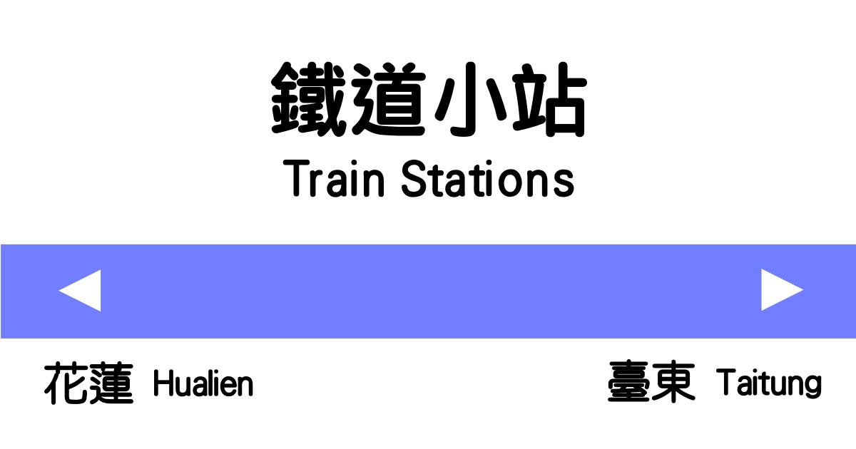 花蓮-台東