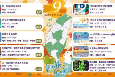 開學收心啦~接著歡心迎接中秋連假吧:9月全台各地推薦活動