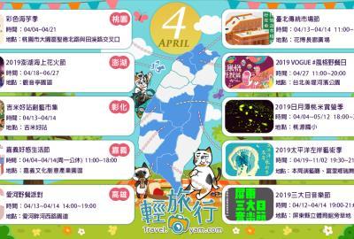 四月有三寶!賞螢、賞桐、賞花火~:4月全台各地推薦活動