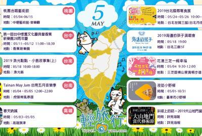 五月帶著父母去旅行吧:5月全台各地推薦活動