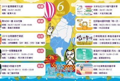 6月搭上熱氣球看龍舟:6月全台各地推薦活動
