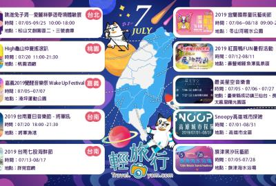 迎接7月校門關,狂歡High一夏:7月全台各地推薦活動