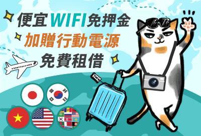 出國必備WIFI,加贈行動電源免費租借!