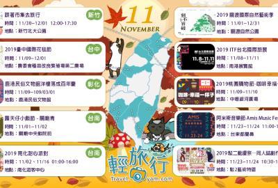 賞楓泡湯趣:11月全台各地推薦活動