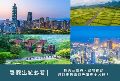 暑假出遊必看!國旅補助,各縣市振興觀光優惠全收錄!