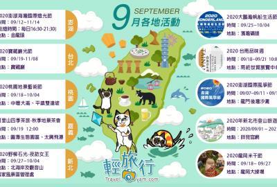 9月全台各地推薦活動:開學不收心,換爸媽FUN暑假!