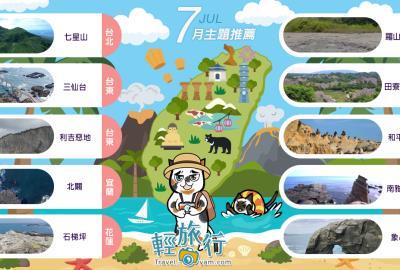 2021年7月主題推薦地圖:線上遊台灣,一同來場台灣地質之旅吧!