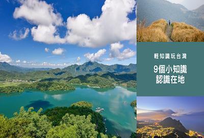 輕知識玩台灣,這幾個在地小知識你知道嗎?