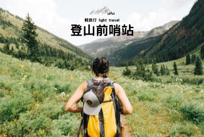 登山前哨站:爬山前必看!