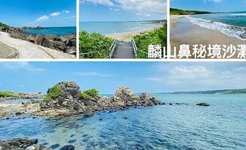 新北絕美看海秘境:麟山鼻無敵海景觀景平台,走入海裡的海景木棧道,北海岸最佳玩水秘境沙灘!