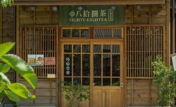 台北日式建築必去推薦!外出解禁就來偽日本打卡地點外拍